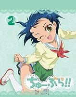 ちゅーぶら!!2(初回限定生産版)【Blu-ray Disc】