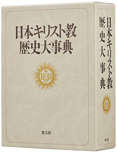 日本キリスト教歴史大事典