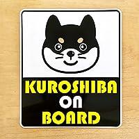 柴犬マグネットステッカー KUROSHIBA ON BOARD(黒柴が乗ってます)