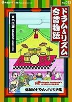 プリズムペーパーバックス No.013 ドラム&リズム今昔物語 《体験的ドラム・メソッド編》 (単行本) (Prhythm paperbacks 13 Shigeki) (Prhythm paperbacks no.13 Shige)