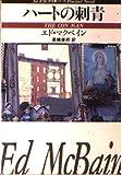 ハートの刺青 (ハヤカワ・ミステリ文庫 13-4)