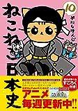 ねこねこ日本史(10)