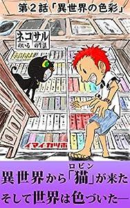第二話「異世界の色彩」 ネコのいるサルの生活【期間限定:無料分冊版】