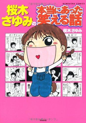 桜木さゆみの本当にあった笑える話 (ぶんか社コミックス)の詳細を見る