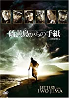 硫黄島からの手紙 期間限定版 [DVD]