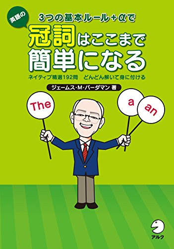 3つの基本ルール+αで英語の冠詞はここまで簡単になる~ネイティブ精選192問 どんどん解いて身に付ける