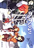 のんのんびより 4 (MFコミックス アライブシリーズ)