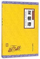菜根谭/谦德国学文库