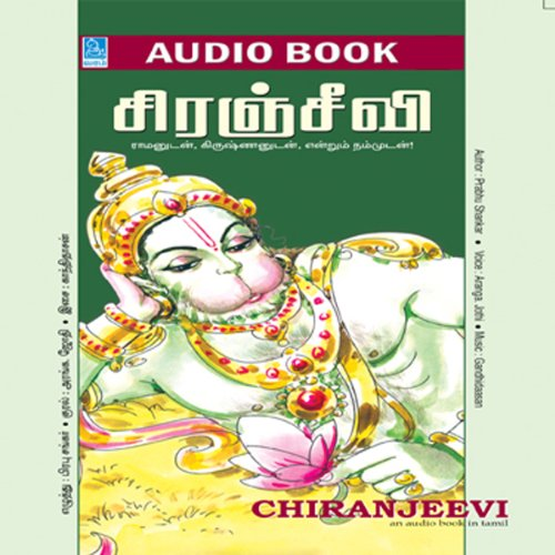 Chiranjeevi audiobook cover art