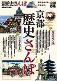 京都歴史さんぽ (ぴあMOOK関西)