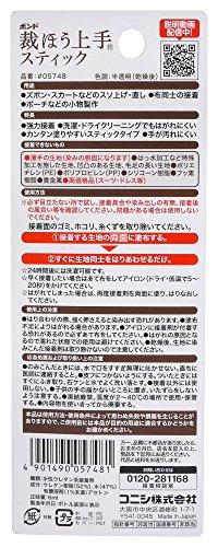 KONISHI(コニシ)『ボンド裁ほう上手スティック(#05748)』
