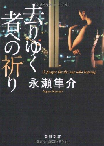 去りゆく者への祈り (角川文庫)の詳細を見る