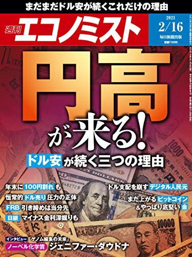 週刊エコノミスト 2021年 2/16号