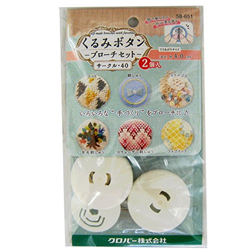 くるみボタン・ブローチセットサークル 40・2個入58-651 【袋】
