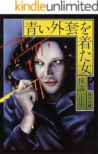 「由利先生」シリーズ 10巻 表紙画像
