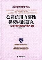法律学学术前沿书系·公司信用内部性保障机制研究:以资本维持规则的考察为基础
