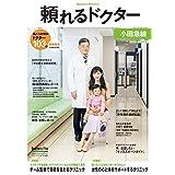 頼れるドクター 小田急線 vol.5 2020-2021版 ([テキスト])