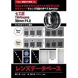 七工匠 7Artisans 35mm F1.2 レンズデータベース: Foton機種別作例集226 解像力・ぼけ・周辺光量落ち・最短撮影距離 実写チャートでレンズ性能のすべてをみせる! FUJIFILM X-T2で撮影