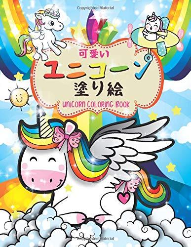 可愛い ユニコーン 塗り絵 unicorn coloring book: かわいいカラフルなレインボーユニコーンが大好きな4歳から10歳の子供向けのこのぬりえブックは、何時間も子供を幸せに保ちます。