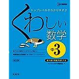 くわしい数学 中学3年 新訂版 (中学くわしい)
