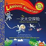 yī cì tài kōng xīng xì tàn xiǎn (A Galactic Space Adventure, Mandarin Chinese language...