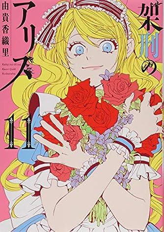 架刑のアリス(11) (KCx)