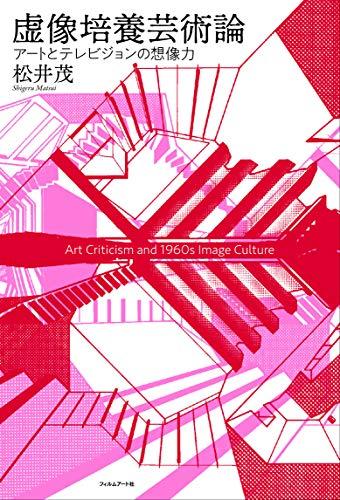 虚像培養芸術論 アートとテレビジョンの想像力