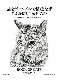 [山田貴裕]の猫をボールペンで描くとなぜこんなにも可愛いのか: Book of Cats vol. 1