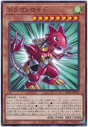 遊戯王 第11期 AC01-JP011 ドラゴンロイド