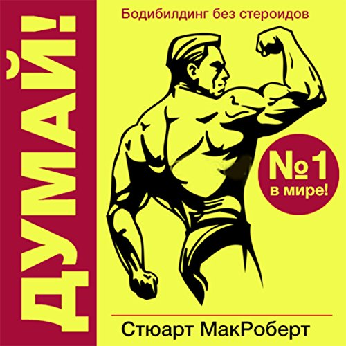 Think!: Bodybuilding Without Steroids [Russian Edition] audiobook cover art