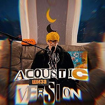 Шиза (Live acoustic)