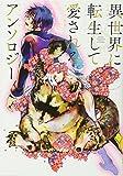 異世界に転生して愛されるアンソロジー (ZERO-SUMコミックス)