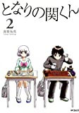 となりの関くん 2 (MFコミックス フラッパーシリーズ)