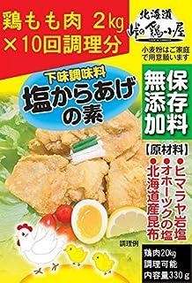 峠の鶏小屋 から揚げ粉ヒマラヤ岩塩使用 保存料無添加 業務用 塩からあげの素 鶏肉20キロ調理分