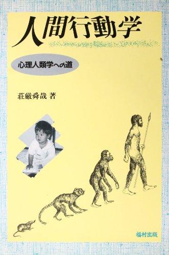 人間行動学―心理人類学への道