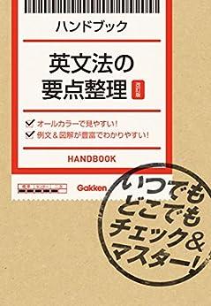 [学研教育出版]の英文法の要点整理【改訂版】 いつでもどこでもチェック&マスター! ハンドブック