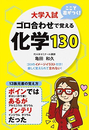 KADOKAWA(カドカワ)『大学入試ここで差がつく! ゴロ合わせで覚える化学130』