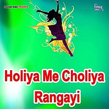 Holiya Me Choliya Rangayi