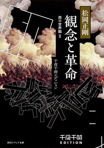 千夜千冊エディション 観念と革命 西の世界観II (角川ソフィア文庫)の詳細を見る