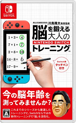 Dr Kawashima Brain Training NINTENDO SWITCH REGION FREE JAPANESE VERSION
