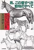 馬、この愛すべき動物のすべて―シマウマからサラブレッドまで