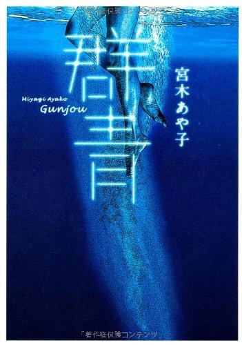 群青 (shogakukan paperbacks)