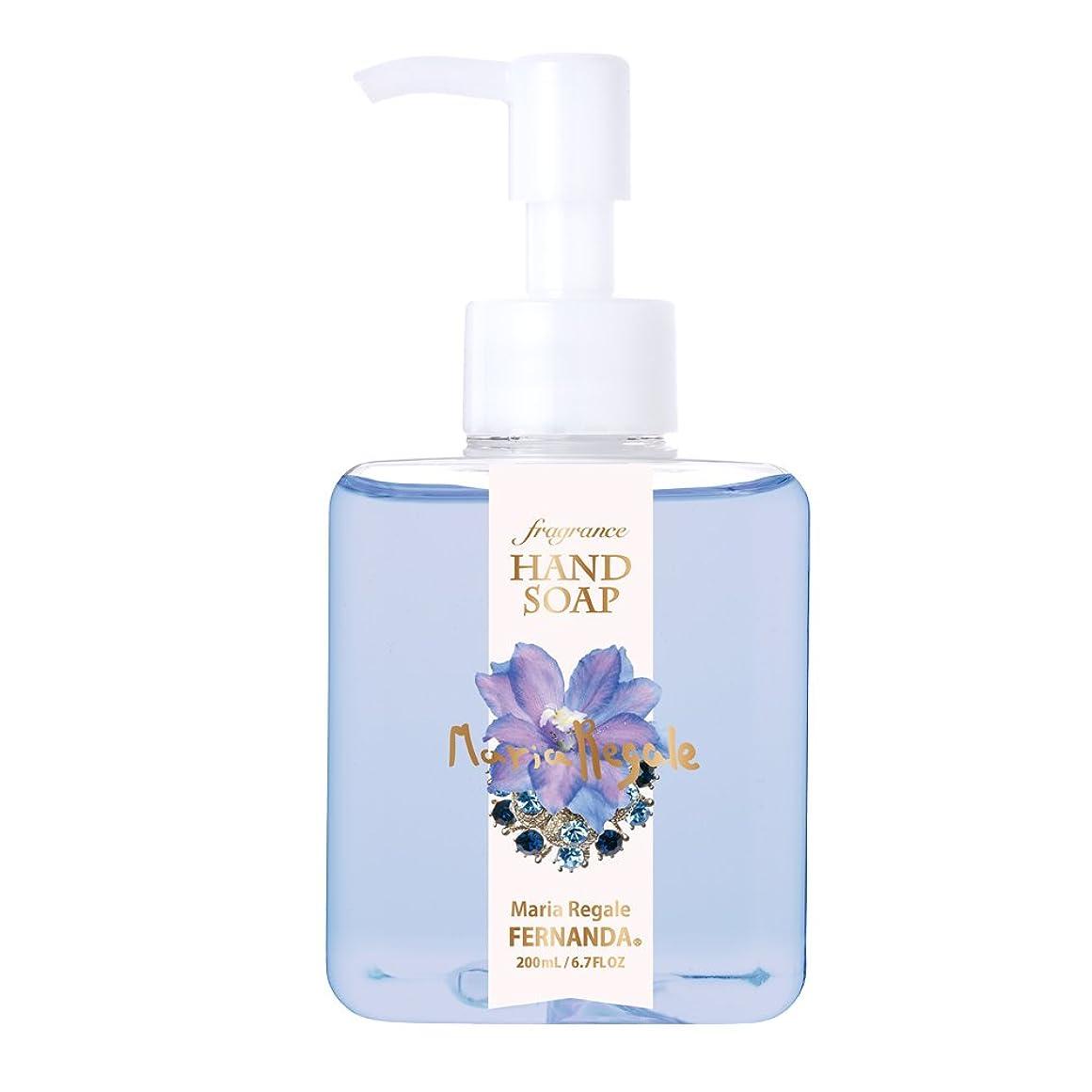 治療後世疑問を超えてFERNANDA(フェルナンダ) Fragrance Hand Soap Maria Regale (ハンドソープ マリアリゲル)