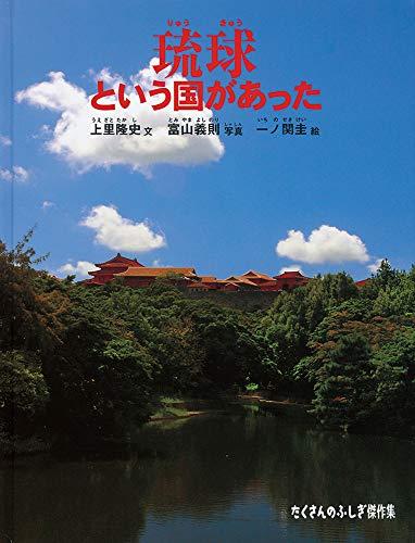 琉球という国があった (たくさんのふしぎ傑作集)