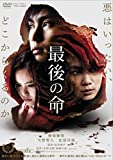最後の命 [DVD] image