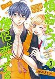 煩悩ムスメ僧侶に恋をする ベツフレプチ(3) (別冊フレンドコミックス)