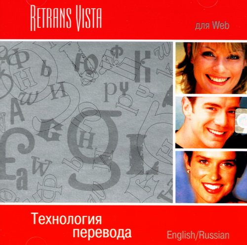 Retrans Vista for Web. Technological translator. English / Russian