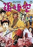 孫悟空(1959)<東宝DVD名作セレクション>[DVD]