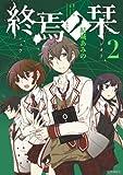 終焉ノ栞 2 (MFコミックス ジーンシリーズ)