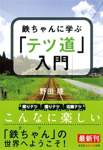 鉄ちゃんに学ぶ「テツ道」入門 (光文社知恵の森文庫)